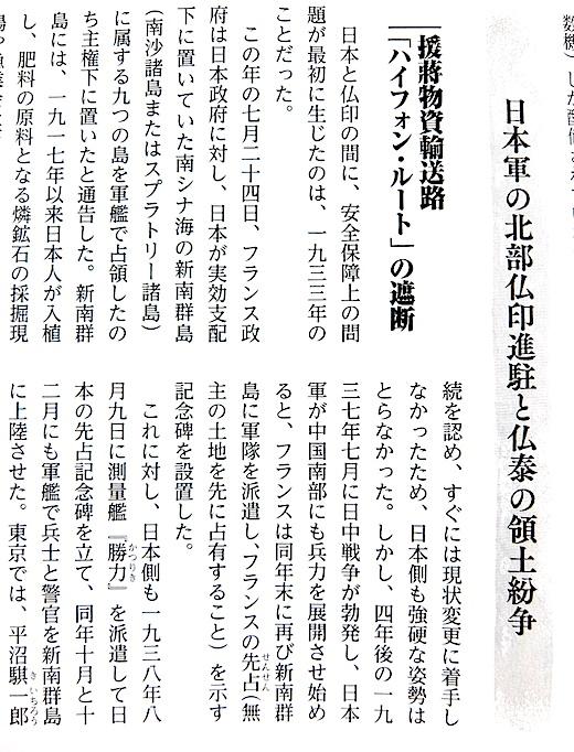 歴群 仏印3s.jpg