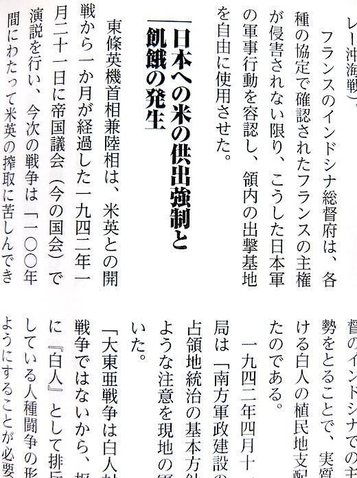 歴群 仏印4s.jpg