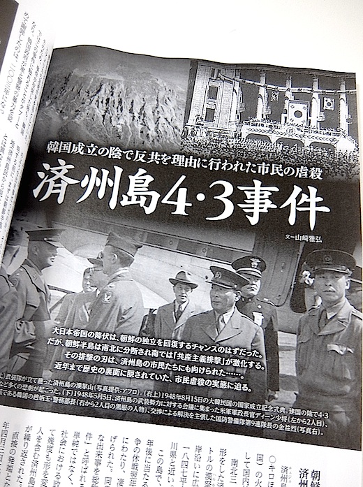 歴群 済州島4・3事件1s.jpg