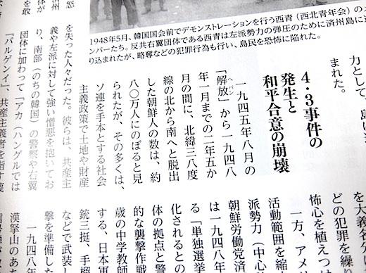 歴群 済州島4・3事件2s.jpg