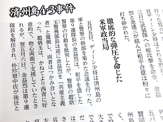歴群 済州島4・3事件3s.jpg