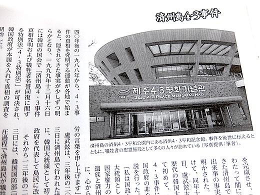 歴群 済州島4・3事件4s.jpg