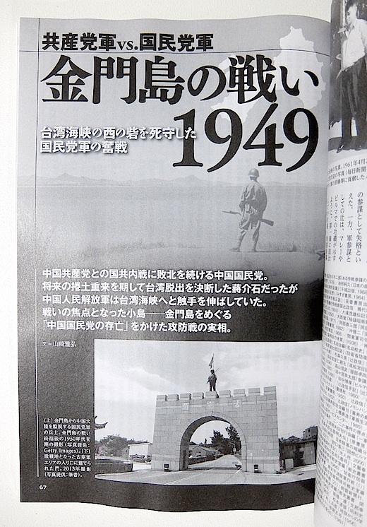 歴群 金門島1s.jpg