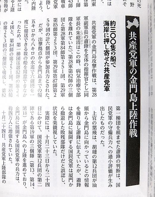 歴群 金門島3s.jpg