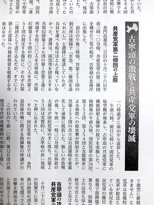 歴群 金門島4s.jpg