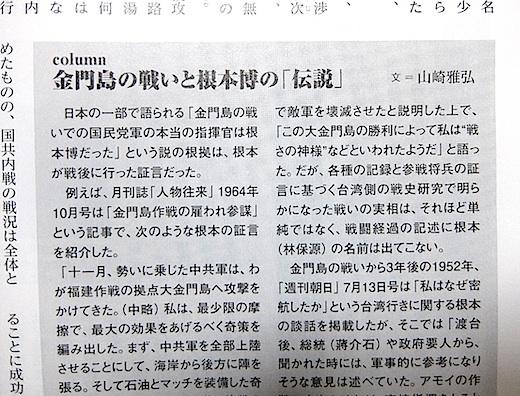 歴群 金門島5s.jpg