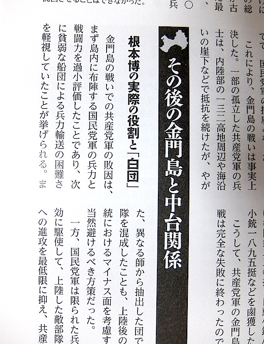 歴群 金門島6s.jpg