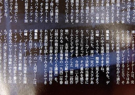 歴群付録ゲーム予告3s.jpg
