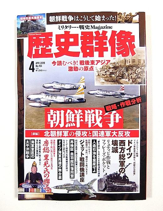 歴群朝鮮戦争前編1s.jpg