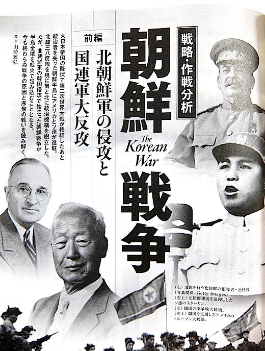 歴群朝鮮戦争前編2s.jpg