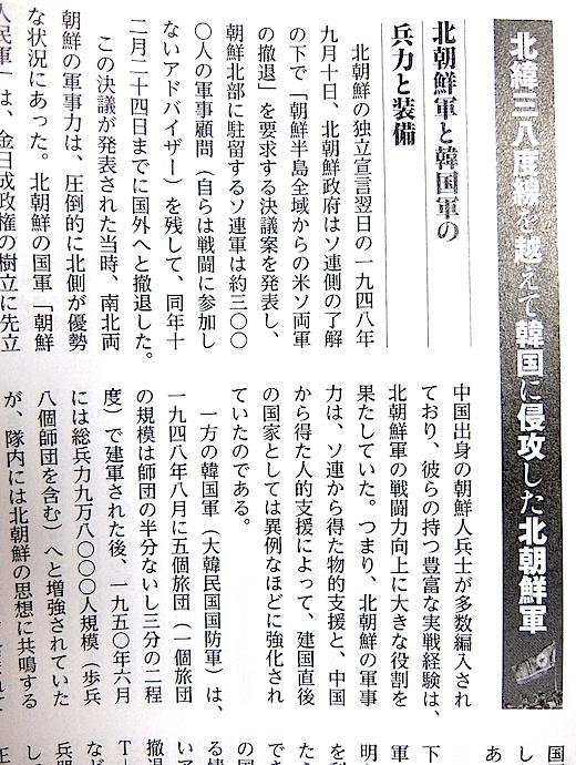 歴群朝鮮戦争前編5s.jpg