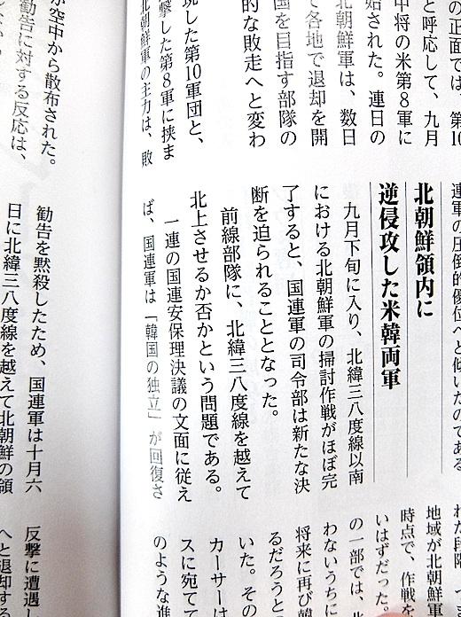 歴群朝鮮戦争前編6s.jpg