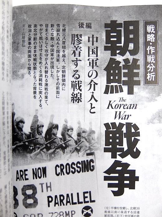 歴群朝鮮戦争後編11s.jpg