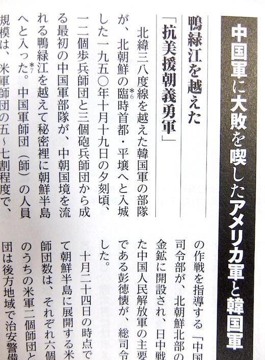 歴群朝鮮戦争後編3s.jpg