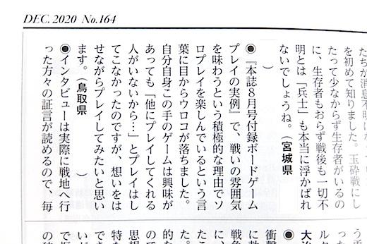歴群読者3s.jpg