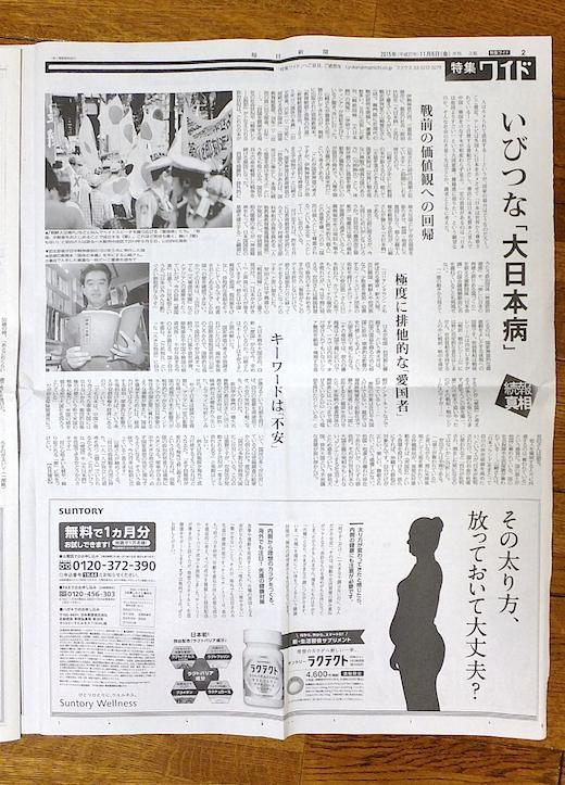 毎日新聞1106as.png