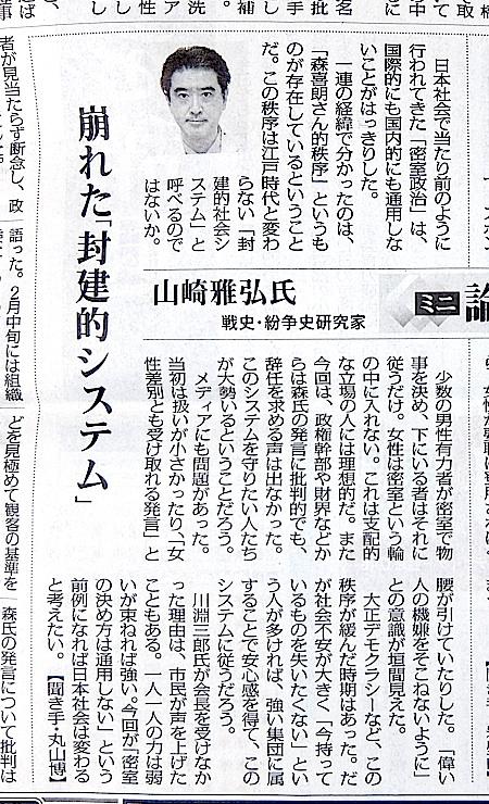 毎日新聞 20210213 ミニ論点s.jpg
