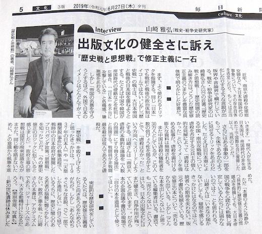 毎日新聞 山崎 20190627as.jpg