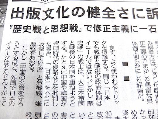 毎日新聞 山崎 20190627bs.jpg