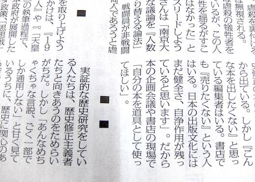 毎日新聞 山崎 20190627ds.jpg