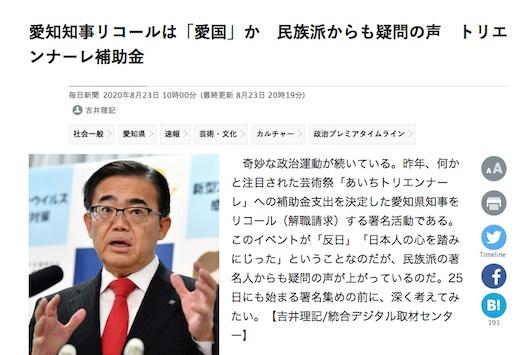 毎日新聞愛知県知事リコールs.jpg