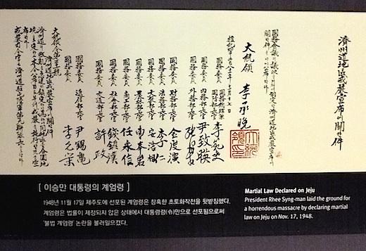 済州四三記念館12 07s.jpg