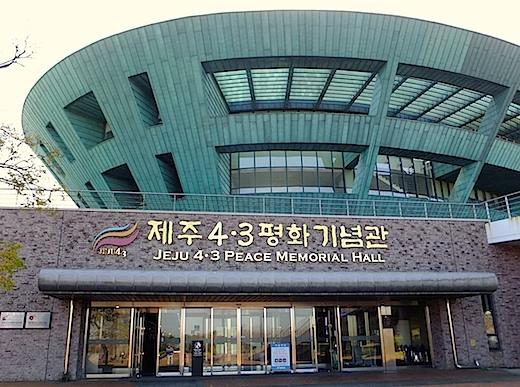 済州島4・3平和記念館s.jpg