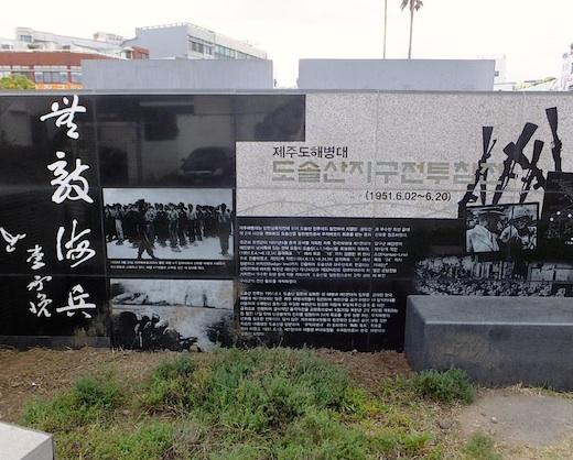 済州島海兵塔3s.jpg