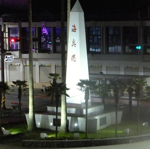 済州島海兵塔4s.jpg