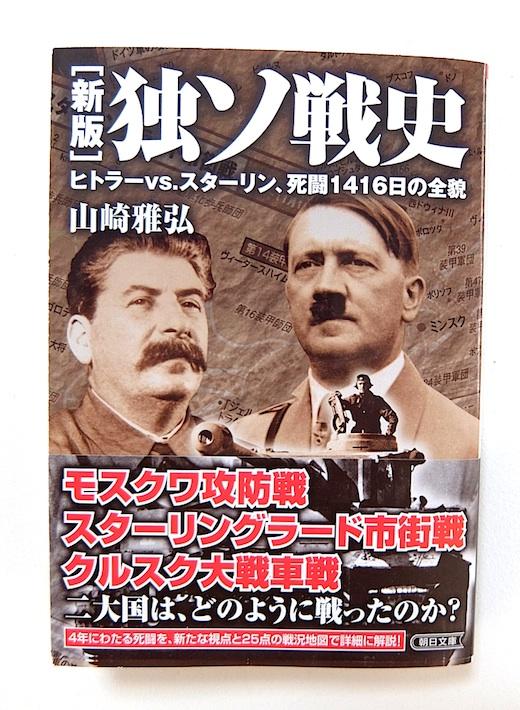 独ソ戦史2s.jpg