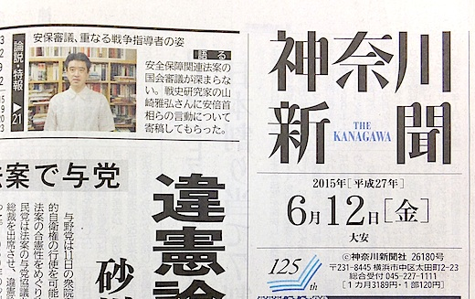 神奈川新聞06121s.jpg