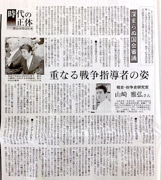 神奈川新聞06122s.jpg