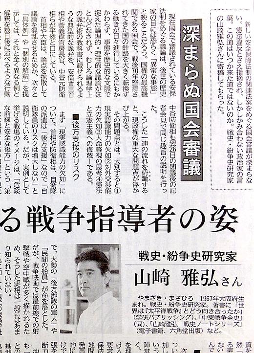 神奈川新聞06123s.jpg