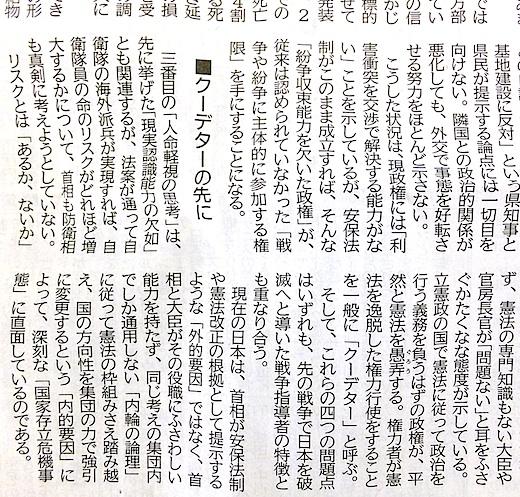 神奈川新聞06124s.jpg