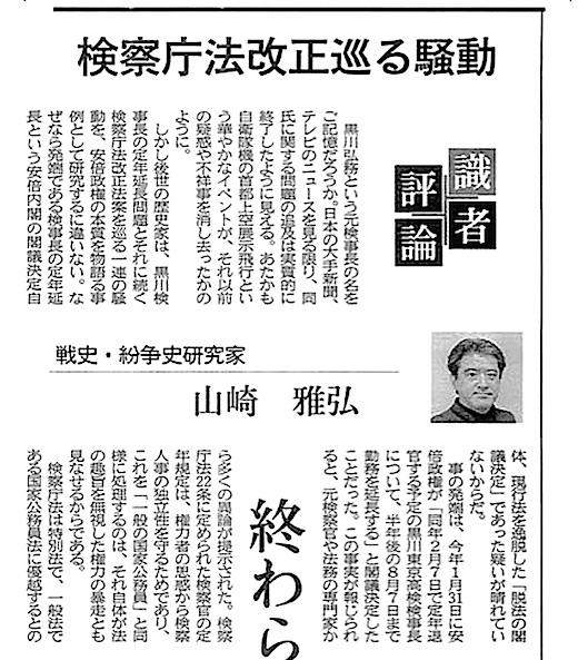 神奈川新聞20200606 黒川2s.jpg