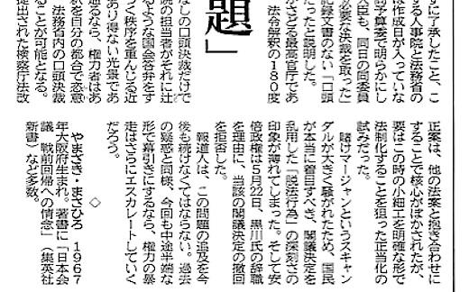 神奈川新聞 20200606 黒川3s.jpg