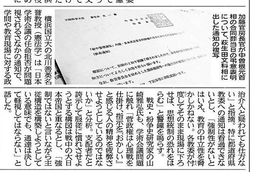 神奈川新聞 20201016 弔意強制b.jpg