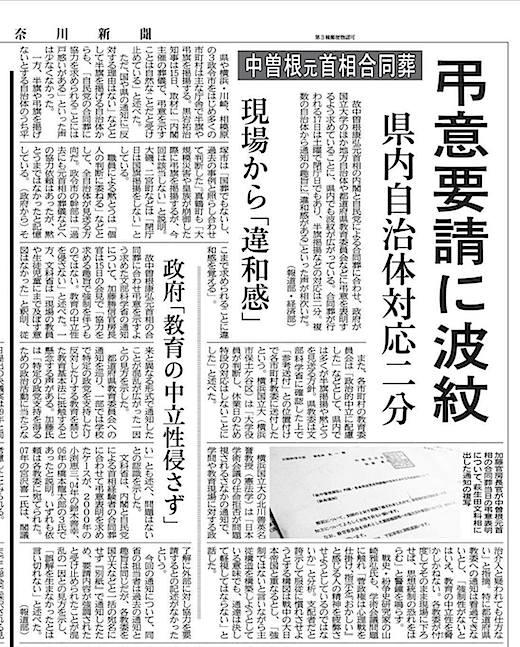 神奈川新聞 20201016 弔意強制s.jpg