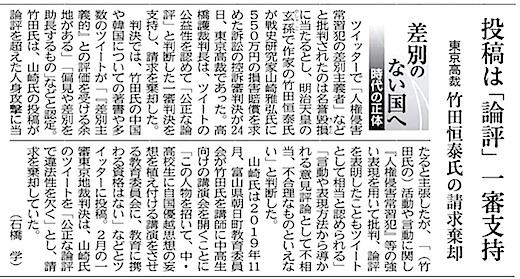 神奈川新聞 高裁判決 20210825s.jpg