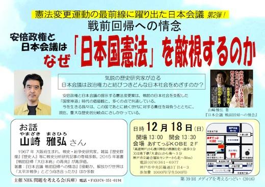 神戸日本会議講演チラシs.jpg