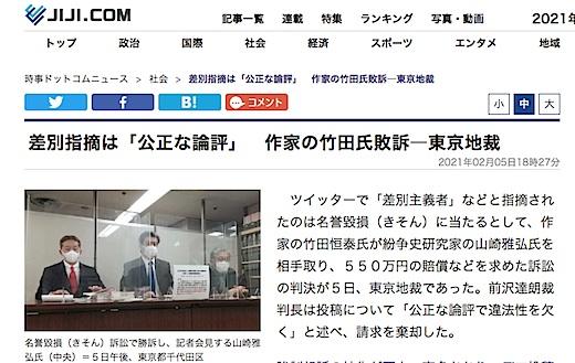 竹田敗訴 時事通信s.jpg