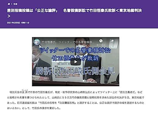 竹田敗訴 東京新聞s.jpg