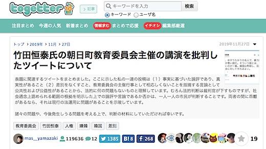 竹田裁判ツイートまとめトップ画像s.jpg