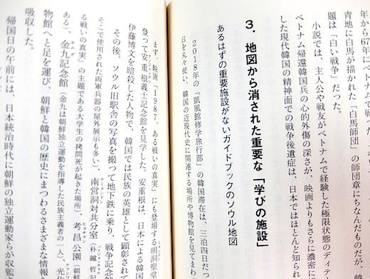 街場の日韓論3s.jpg
