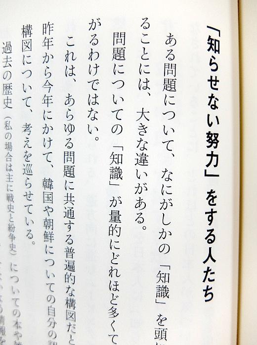 街場の日韓論4s.jpg