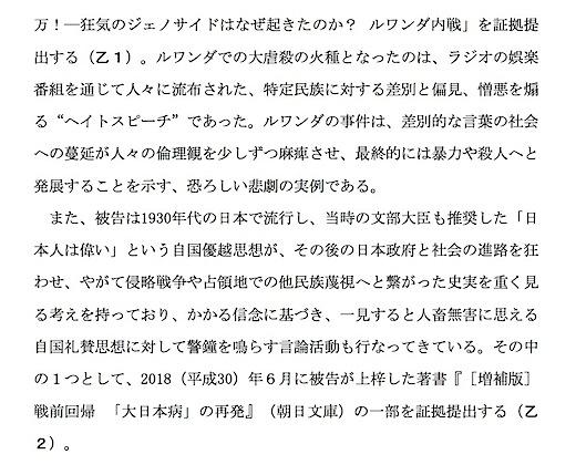 裁判 補足説明2s.jpg