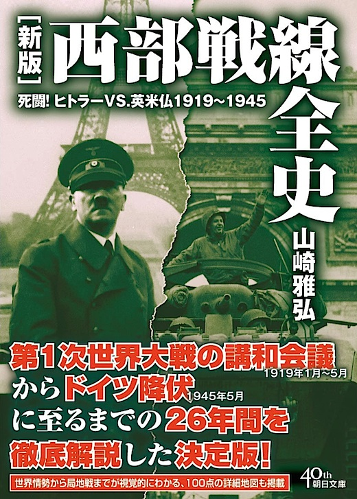 西部戦線カバー.jpg