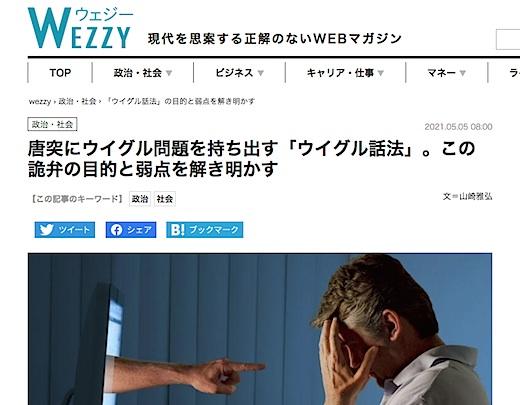 詭弁ハンター 第6回 トップ画像s.jpg