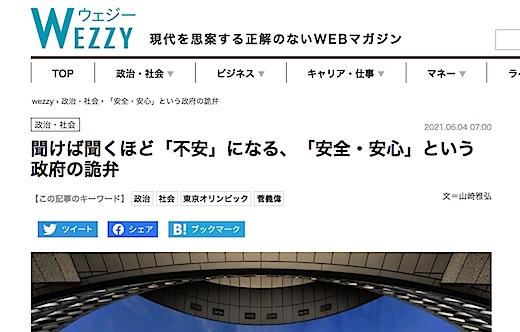 詭弁ハンター 第7回 トップ画像s.jpg