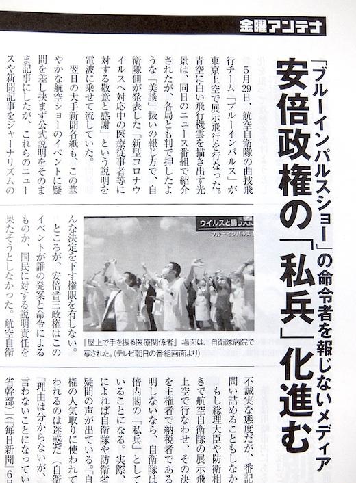週刊金曜日ブルイン1s.jpg